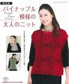 (新版)Pineapple花樣編織成熟女性服飾設計28款