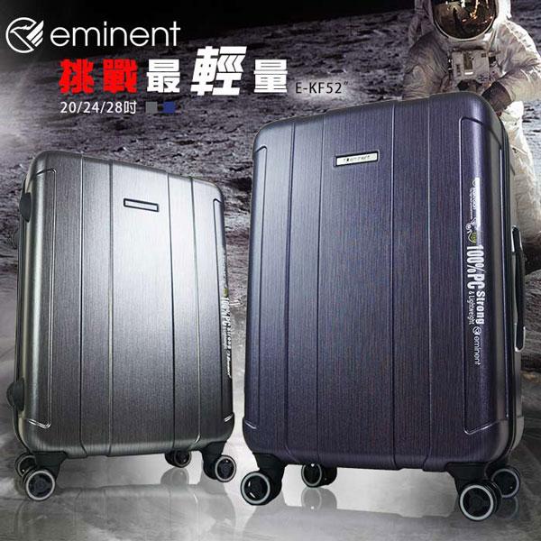 【EMINENT雅仕】超輕100%PC時尚高質感亮澤髮絲紋旅行箱 行李箱-28吋