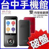 【台中手機館】MTO F8 新一代便捷翻譯機 支援45種語言 旅遊好幫手 中翻英/日 即時雙向翻譯