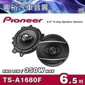 【Pioneer】6.5吋4音路車用同軸喇叭TS-A1680F*350W大功率.先鋒公司貨