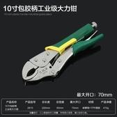 不鏽鋼304鉗子-大力鉗多功能鉗子工具工業級圓口C型自動夾鉗平頭平口封口固定鉗 艾維朵