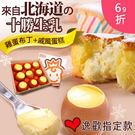 【已售完】組合:戚風蛋糕(6入)+雞蛋布丁(9入)★免運★部落客 推薦【布里王子】