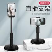 懶人支架手機直播帶補光燈伸縮自拍攝手機桌面創意多功能通用支架 快速出貨