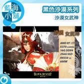 黑色沙漠系列 沙漠女武神機 (AMD R7 1700X/RX550 2G/16G RAM/240G SSD )