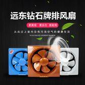 遠東鉆石窗式10寸排氣扇油煙機家用換氣扇排風扇強力廚房衛生間220V 台北日光
