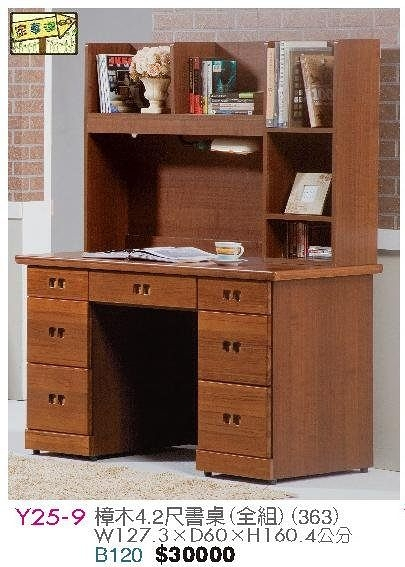 [ 家事達]台灣 【OA-Y25-9】 樟木4.2尺書桌(全組/363) 特價---已組裝限送中部