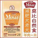 *WANG*莫比Mobby《減肥犬/ 老犬》羊肉+米配方狗飼料-1.5kg