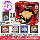 卡牌遊戲 狼人全套殺人游戲桌游卡牌含新月擴充展天黑請閉眼號碼牌懲罰道具 玩趣3C