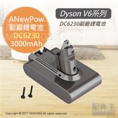 現貨 一年保 ANewPow DC6230 Dyson V6 吸塵器 副廠 鋰電池 DC58 59 61 62 74