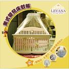 【愛吾兒】Levana 美式嬰兒床蚊帳 大床適用
