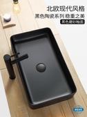 洗漱盆 北歐陶瓷臺上盆洗手盆方形黑色簡約面盆家用衛生間歐式藝術洗臉盆