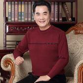 秋冬款爸爸毛衣中老年男40-50歲中年男士秋裝針織衫休閒寬鬆上衣 蒙曼森居家