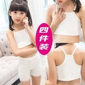 女童內衣小背心小學生女孩發育期9-12歲大童胸衣吊帶純棉兒童文胸 范思蓮恩