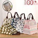 生活用品 帆布保溫便當包 保溫保冷袋 便當袋 保鮮袋 5款【生活Go簡單】現貨販售【SHYP0030】