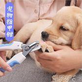 寵物指甲剪寵物狗狗指甲剪磨甲器狗狗剪指甲刀貓咪指甲剪神器指甲鉗寵物 嬡孕哺