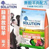 【zoo寵物商城】新耐吉斯SOLUTION》超級無穀幼犬/紐澳放牧羊肉配方-3kg