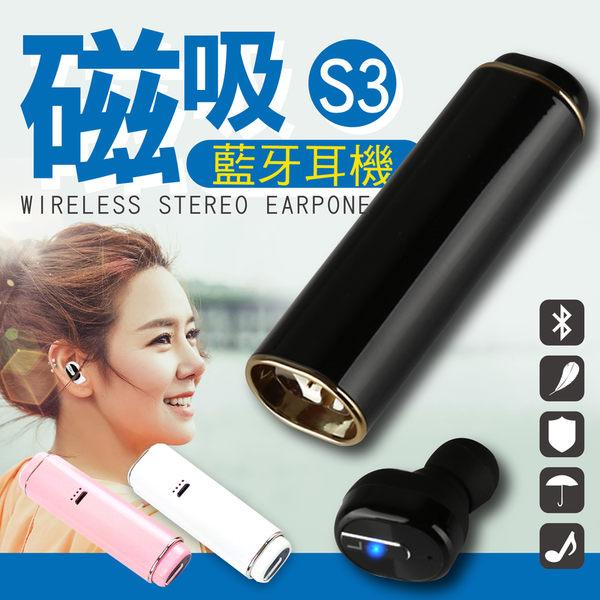 台灣總代理-原廠公司貨 全防水IPX4 藍牙耳機 S3 S2進階 磁吸藍芽耳機 磁吸 耳機 Youngfly ER03【DG265】