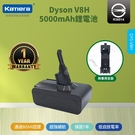 Kamera 吸塵器鋰電池 for Dyson V8H(附電池專用支架)