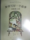 【書寶二手書T7/文學_LEA】如何寫好一個故事:從繪本入手_(美)安·華福·保羅