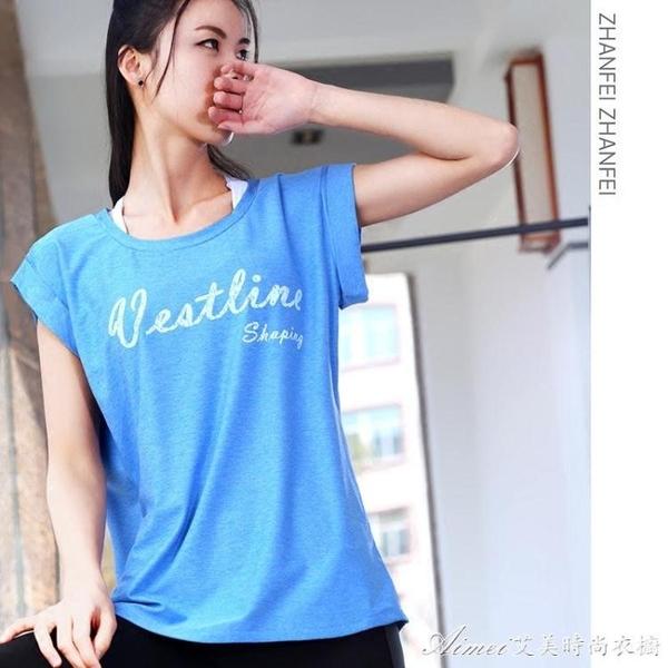 寬鬆運動短袖女 跑步罩衫瑜伽上衣訓練健身服速干吸濕排汗T恤背心快速出貨