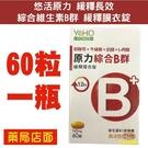 悠活原力 緩釋長效 綜合維生素B群 緩釋膜衣錠 (60粒/瓶) 元氣健康館
