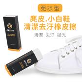 Ann'S麂皮及小白鞋清潔去汙橡皮擦