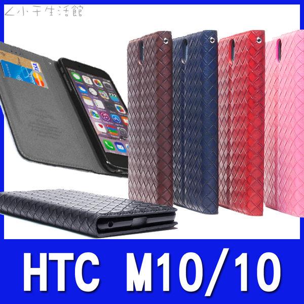 編織皮套 HTC One M10 10 A9 側掀 皮革 皮套 隱扣式 可立式皮套