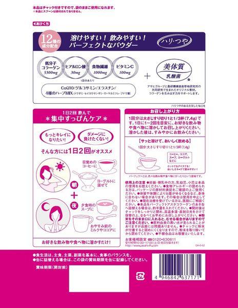 ASAHI 朝日膠原蛋白粉60天補充包 另售 明治膠原蛋白 夜間酵素 夜遲酵素 芝麻明EX