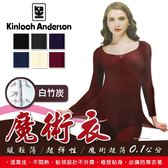 金安德森 Kinloch Anderson 白竹炭 魔術衣 (KA26)