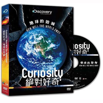 Discovery-絕對好奇 : 地球的毀滅DVD