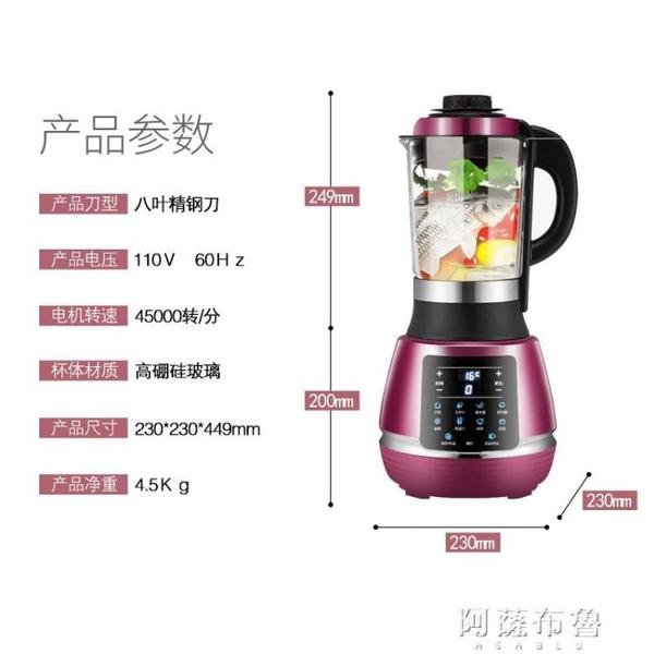 豆漿機 110v伏豆漿機小家電美國加拿大日本出國旅行免過濾魚湯料理破壁機 MKS阿薩布魯