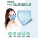 『時尚監控館』 口罩 RM-A102一次性防護超薄口罩 50入/包 二層透氣 隔絕汙染(非醫療)