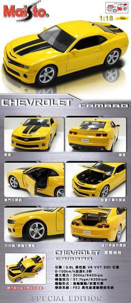 2010 Chevrolet Camaro SS RS《1/18 》合金模型車