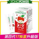 【加購】LP28敏立清益生菌 第四代菌株升級版-紅蘋果多多(30包/盒)