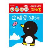 寶寶認知洗澡書:企鵝愛游泳 CA0902 世一 (購潮8)