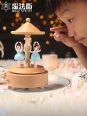 木質旋轉木馬音樂盒擺件八音盒生日女生禮物天空之城芭蕾女孩 魔法街