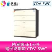 分期零利率 防潮家561公升電子防潮箱 CDV-5WC