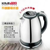 【艾來家電】 可利亞不銹鋼2.0L電水壺KR-386