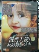 挖寶二手片-P02-230-正版DVD-電影【慢飛天使:我的姆指公主】探索頻道罕見病症羅素西弗氏症(直購