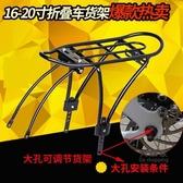自行車貨架 14-20寸折疊自行車貨架鋁合金尾架騎行裝備可載人貨架后座配件T