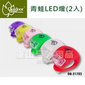 Outdoorbase OB-21782 青蛙LED燈(2入) 高抗水/防雨淋/延展張力強/可當手電筒