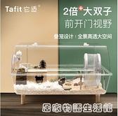 鼠籠子亞克力透明別墅60基礎籠金絲熊飼養箱水晶籠家具用品 居家物语