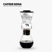 咖啡壺 CAFEDE KONA冰滴咖啡壺 家用咖啡滴漏式冰釀咖啡壺 滴漏壺 mks雙11