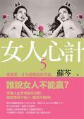 (二手書)女人心計5:被需要,才是最極致的幸福