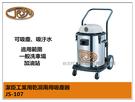 【台北益昌】潔臣 Jeson JS-107 110V 吸塵器 40公升容量 乾濕兩用 洗車場/工業用必備