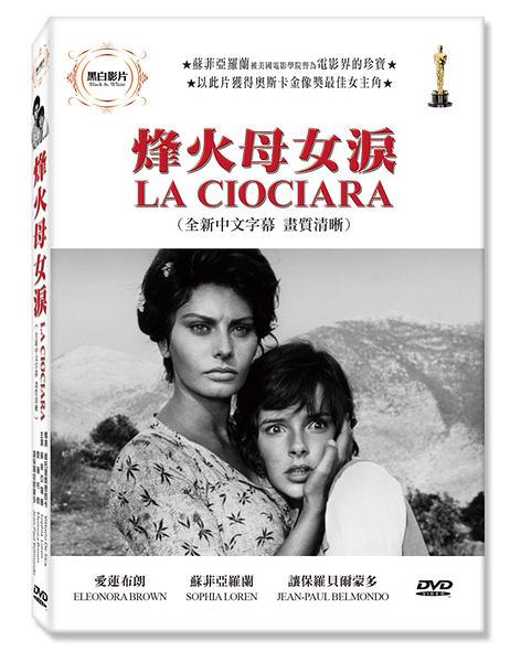 新動國際【烽火母女淚 DVD】(黑白清晰畫質) *本片榮獲奧斯卡最佳女主角大獎!