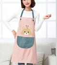 圍裙女時尚家用廚房防水防油可愛日系韓版做飯圍腰工作服【快速出貨八折下殺】