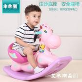 搖搖馬 木馬加厚塑料兒童玩具搖馬帶音樂大號搖椅嬰兒周歲禮物