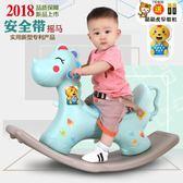 木馬兒童搖馬塑料寶寶搖搖馬帶音樂玩具1-2周歲搖椅嬰兒小搖搖車WY【雙十一全館打骨折】