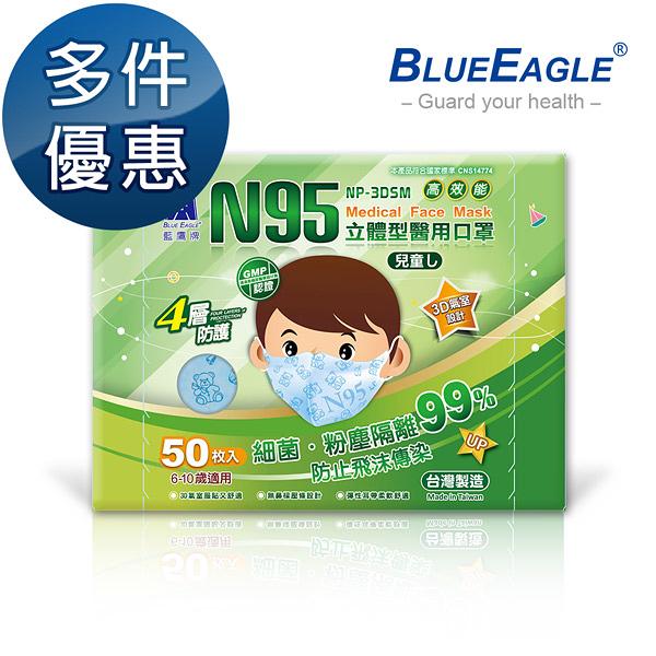 【醫碩科技】藍鷹牌 立體型6-10歲兒童醫用口罩 50片/盒 多件優惠中 NP-3DSM